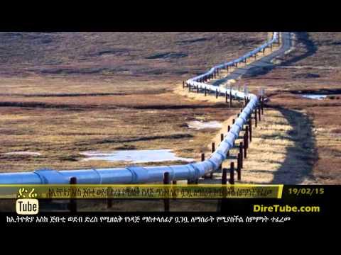 DireTube News - Ethiopia and Djibouti Agreed to Construct Oil Pipeline thumbnail