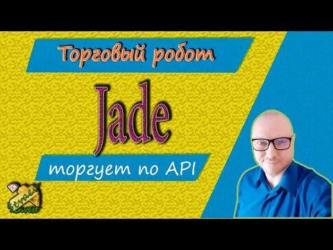 JADE новый торговый крипто робот торгует по API