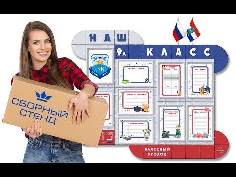 Стенд-Дизайн Украина - изготовление стендов для школ и детских садов