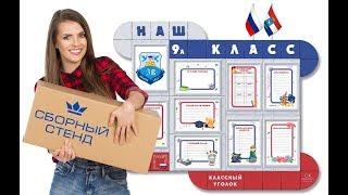 Стенды для школы(Школьные стенды NATIONAL для оформления кабинетов, классов начальной и средней школ, для настоящей воспитатель..., 2013-07-26T07:51:28.000Z)