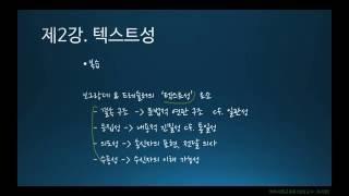 최지현 교육 국어이해교육론 2016 제2강 텍스트성 복…