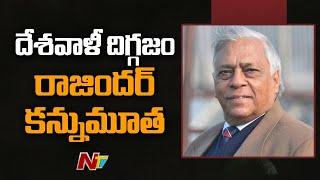 Legendary spinner Rajinder Goel Passes Away | NTV Sports