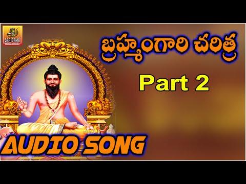 Bramham Gari Charitra || Ramadevi Devotional Songs || Bramham Gari Kalagnanam (Telugu) - Part 2