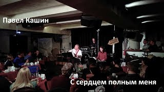 Смотреть клип Павел Кашин - С Сердцем Полным Меня