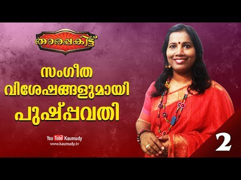 An Open Chat With Singer Pushpavathy | Part 2 | Tharapakittu EP 237 | Kaumudy TV