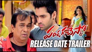 Pandaga Chesko Release Date Trailer -  Ram,Rakul Preet Singh,Sonal Chauhan
