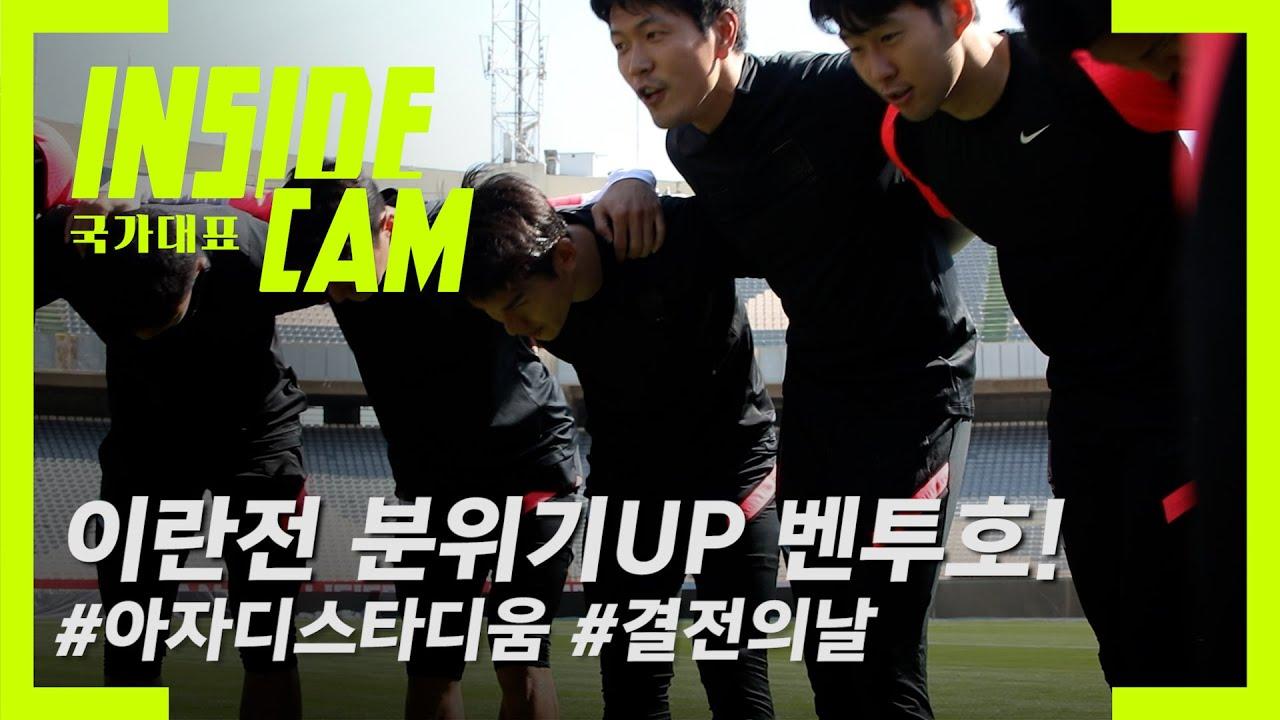 '한국vs이란' 오늘은 결전지 아자디스타디움에서🔥   월드컵 최종예선 EP.16