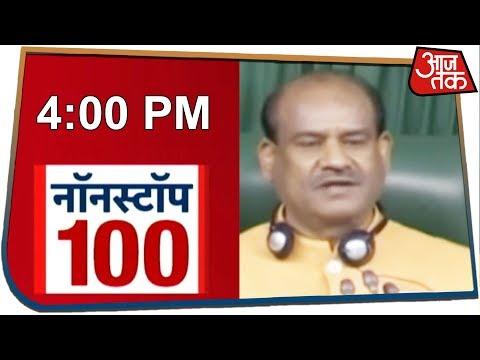 आज शाम की ताज़ा खबरें | Non Stop 100 | 24 July 2019