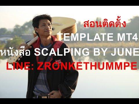 สอนเทรด Forex โดย จูน :วิธีติดตั้ง TEMPLATE ตามหนังสือ SCALPING BY JUNE