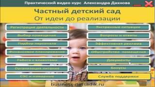 видео Как открыть частный детский сад: бизнес-план садика на дому и НОУ