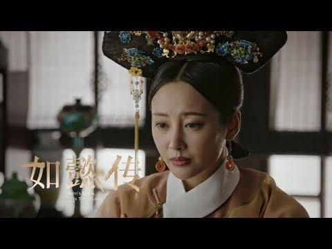 《如懿傳》第74集精彩預告 - YouTube