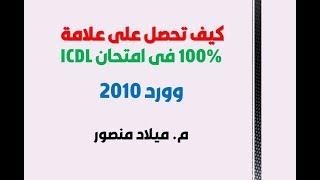 امتحان شهادة icdl لمادة word 2010 تعلم كيف تحصل على علامة 100