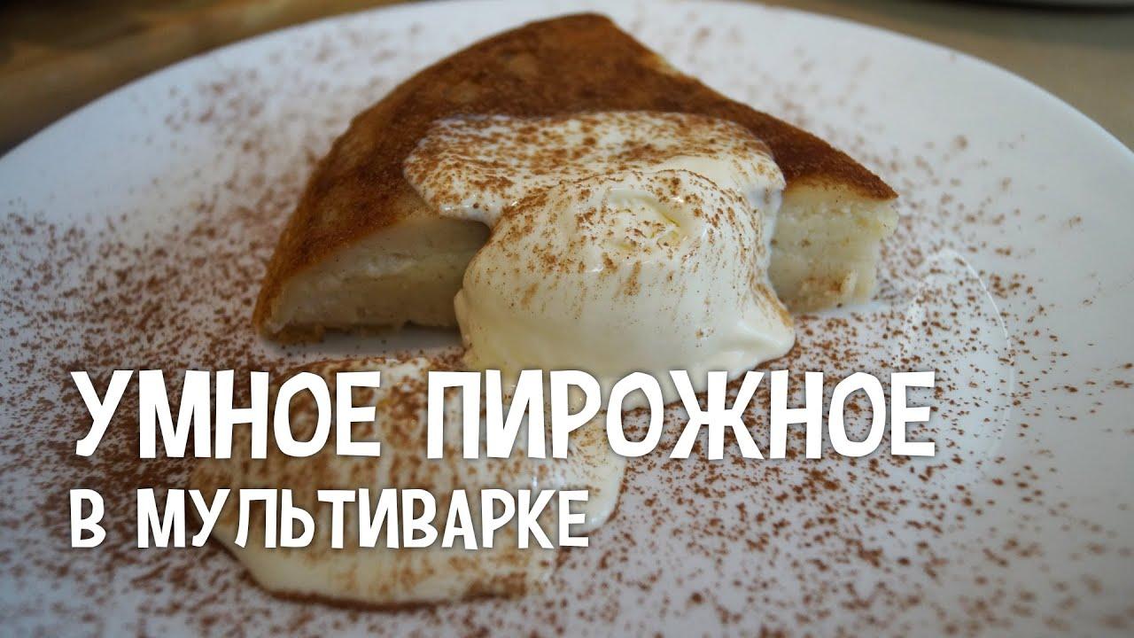 Умное пирожное в мультиварке панасоник