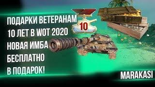 ВЕТЕРАНЫ РАДЫ! ЛУЧШИЕ ПОДАРКИ ДЛЯ ВЕТЕРАНОВ В WOT 2020 ИМБА ДЛЯ ВЕТЕРАНОВ В ПОДАРОК world of tanks