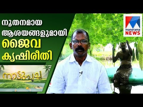 A blind carpenter Who Is Shining As a Farmer | Manorama News