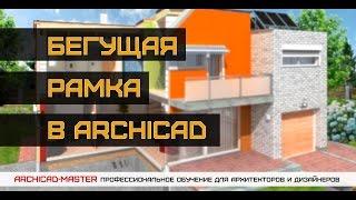 Уроки по ArchiCAD (Бегущая рамка в Archicad! или простые чудеса...)
