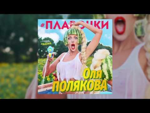 Оля Полякова - Бывший - скачать песню бесплатно и слушать