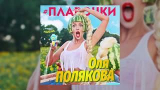 Оля Полякова - Плавочки