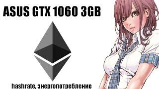 asus gtx 1060 3gb все об эфире