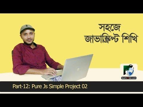 JavaScript Bangla Tutorial-12   Pure Js Simple Project 02 thumbnail