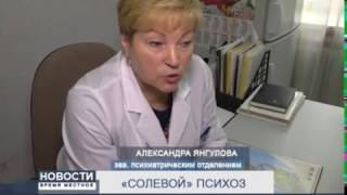 """""""СОЛЕВОЙ"""" ПСИХОЗ"""