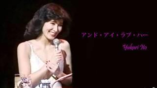 伊東ゆかり|アンド・アイ・ラブ・ハー Yukari Ito and I love her