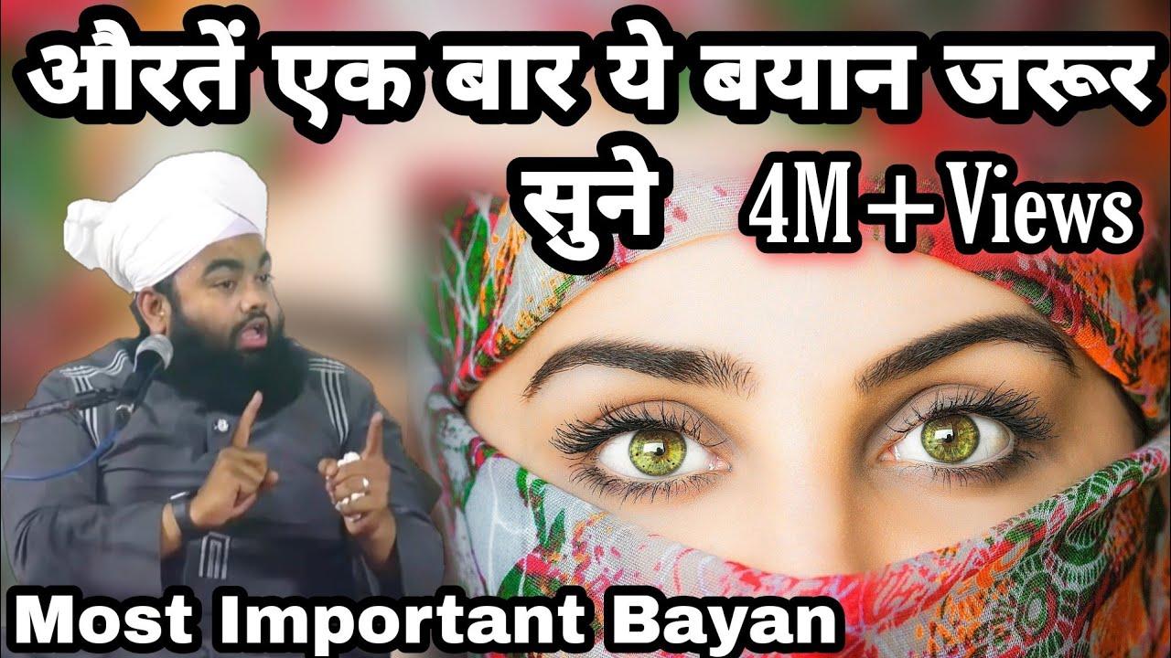 Download Aurate Ek Bar Ye Bayan Jarur Sune I Sayyed Aminul Qadri