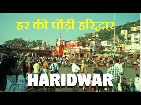 Har Ki Pauri Haridwar travel and guide 2017