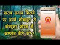 How to file a complain in consumer court using mobile | By Ishan