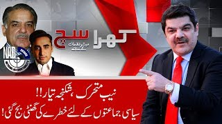 Who Will Be Arrested By NAB On Corruption Charges? | Khara Sach | Mubashir Lucman | 18 Mar 2019