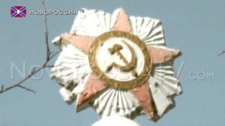 Любимый город. Погибшие воины-освободители Донбасса