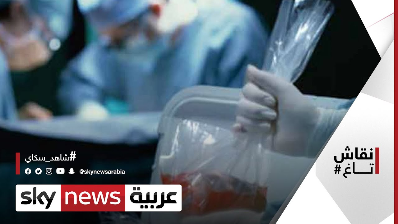 آراء متباينة في الشارع العربي حول التبرع بالأعضاء البشرية | #نقاش_تاغ  - نشر قبل 4 ساعة