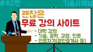 무료 인터넷 강의 사이트 모음.zip(기술, 공학, 인…