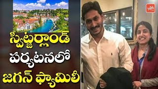 YS Jagan Switzerland Tour with his Family | YSRCP Latest News | YS Bharathi | YOYO TV Channel
