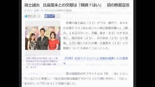 俳優の福士誠治(32)が7日、都内で、NHKの主演ドラマ「まんまこ...