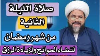صلاة الليله الثانيه من شهر رمضان لقضاء الحوائج والرزق الخادم شيخ جواد الطائي