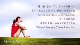 松任谷由実 - 守ってあげたい (from「日本の恋と、ユーミンと。」)