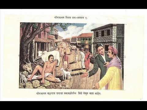 Shri Gajanan Vijay Granth In Hindi - Adhyay 1