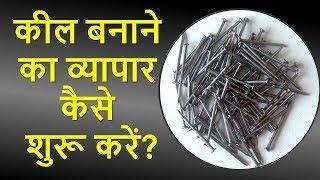 कील बनाने का व्यापार कैसे शुरू करें?  |  Wire Nails Manufacturing Business in Hindi