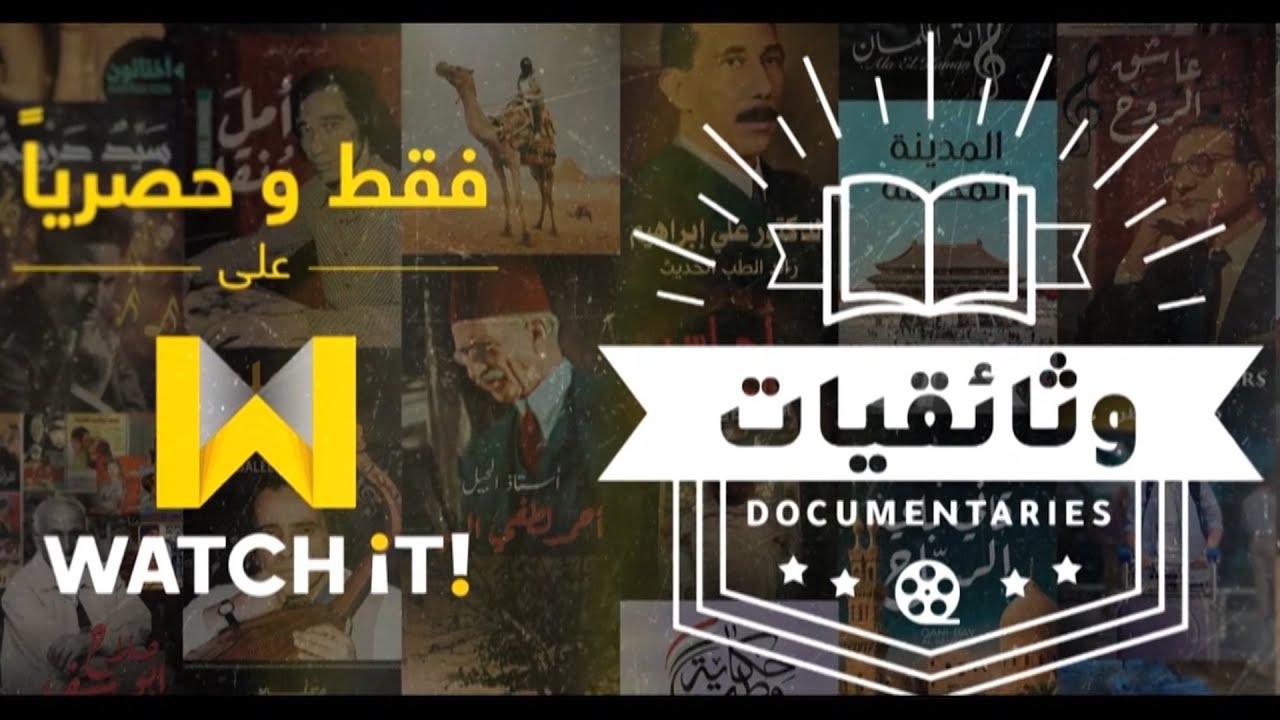أقوى الأفلام الوثائقية فقط وحصرياً على WATCHiT