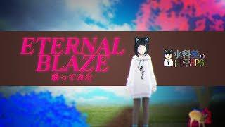ETERNAL BLAZE/水樹奈々【歌ってみた】【カラオケ】