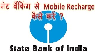 vuclip How to recharge your mobile by sbi net banking Hindi | Sbi net banking se mobile recharge kaise kare