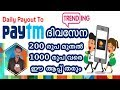 Earn 1000 Daily Through This Magical App - PayTM Payout