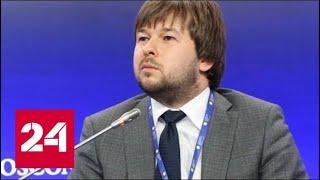 Павел Сорокин о назначении на должность заместителя министра энергетики - Россия 24