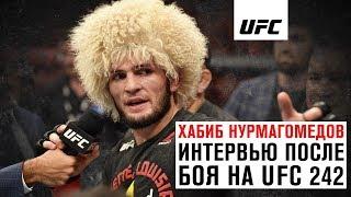 Интервью Хабиба Нурмагомедова после боя на UFC 242