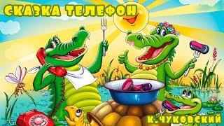 Слушать сказку Телефон К.Чуковского