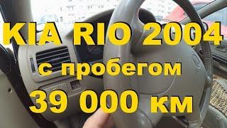 КИА РИО 2004 г. с пробегом 39000км! ClinliCar автоподбор спб.