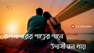 Purnima sondhay tomar rojonigondhay song ।। Fagun haoay haoay ।  Bengali lyrically WhatsApp status।