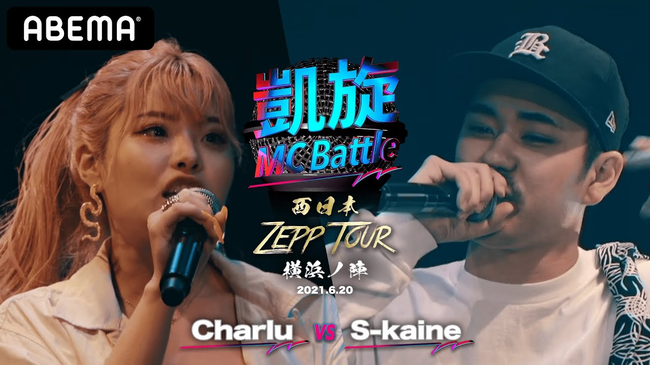 Charlu vs S-kainê【凱旋MC Battle 西日本ZEPP TOUR @横浜】