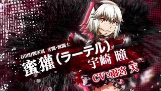 牙の鋭いほうが勝つ――それが「牙闘(キリングバイツ)」だ。 TVアニメ『...